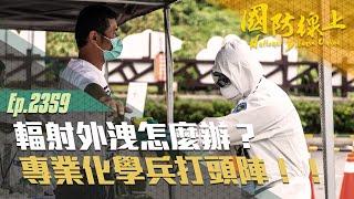 《國防線上-核安26號演習》輻射外洩,怎麼辦!?免驚 !交厚阮!