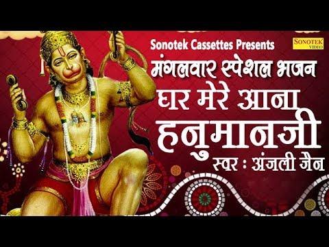 मंगलवार स्पेशल भजन : घर मेरे आना हनुमान जी   Anjali Jain   Most Popular Hanuman ji Bhajan