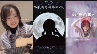 一只唱歌的邹念慈/ Tỷ tỷ tỏ tình crush qua các bài hát cực dễ thương - Tik Tok Trung Quốc