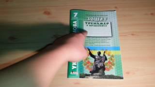 Зошит Тренажер з правопису.Українська мова 7 клас
