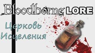 Bloodborne Lore - Церковь Исцеления