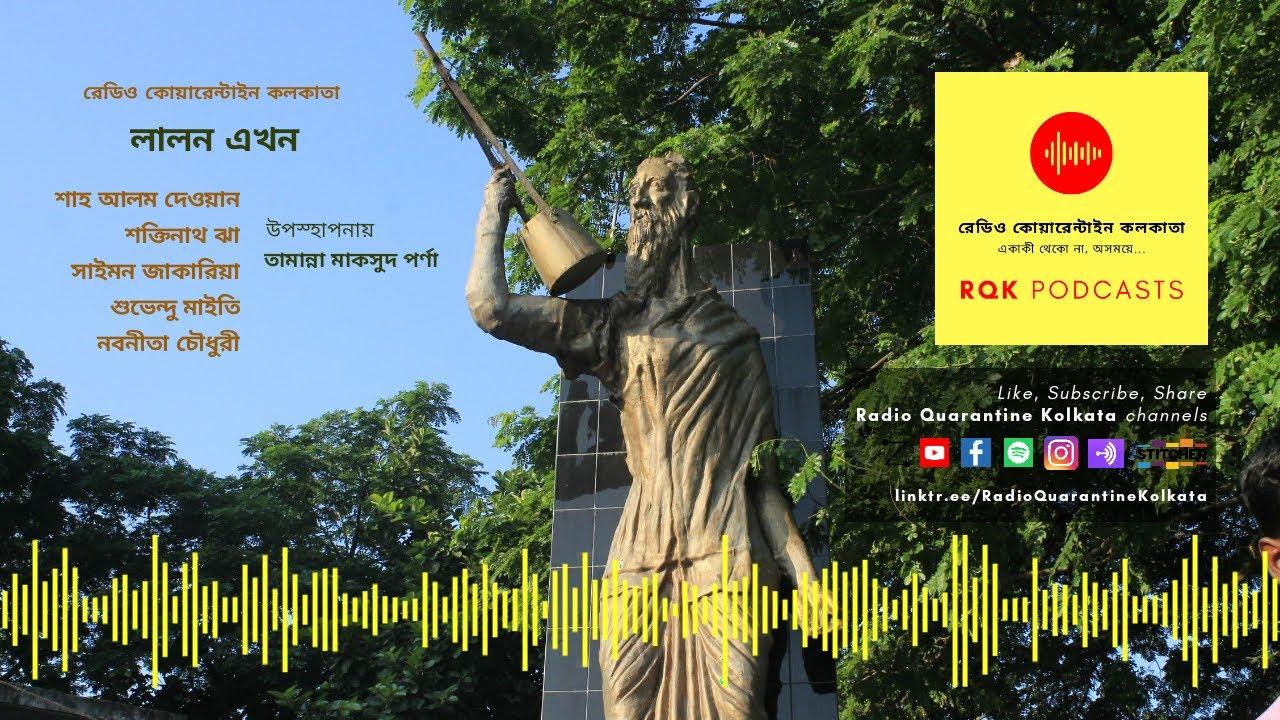 Season 1 Ep 24: Lalon Ekhon   Radio Quarantine Kolkata