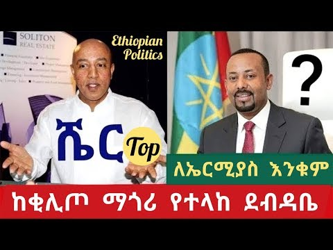 Daily Ethiopian News August 23, 2019