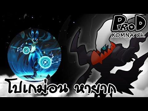 10 โปเกม่อนชนิดพิเศษในเดอะมูฟวี่ EP2 - Pokemon | KOMNA Channel |