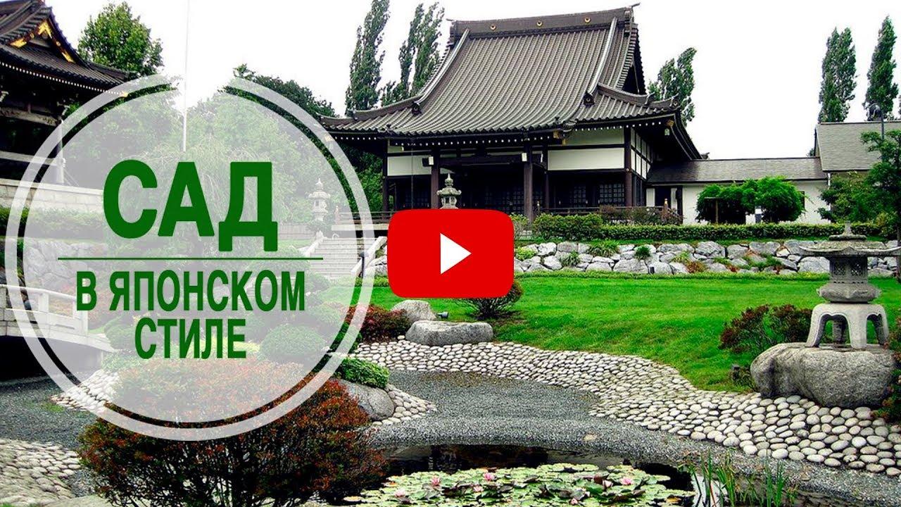 Как организовать сад в японском стиле в средней полосе?