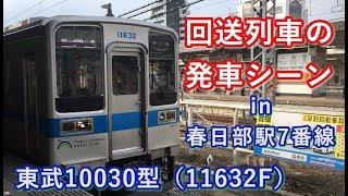 東武10030型(11632F) 回送列車 春日部駅7番線を発車する 2019/08/31