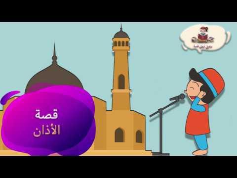 قصة عن بدأ الاذان للاطفال مع كلمات الاذان من راويتي تروي قصة Youtube
