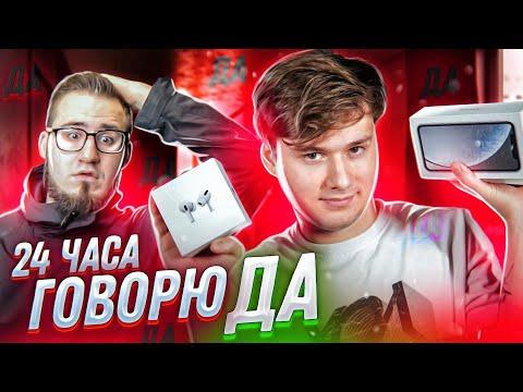 24 ЧАСА ДРУГ ГОВОРИТ МНЕ ДА! ПОТРАТИЛИ 200.000 рублей! (feat. COFFI) челлендж