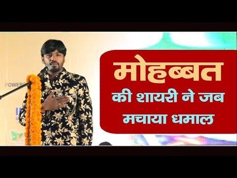 मोहब्बत की बात करने वाले शायर ने क्या खूब कहा ll Kavi Madhyam Saxena ll Bareilly Kavi Sammelan