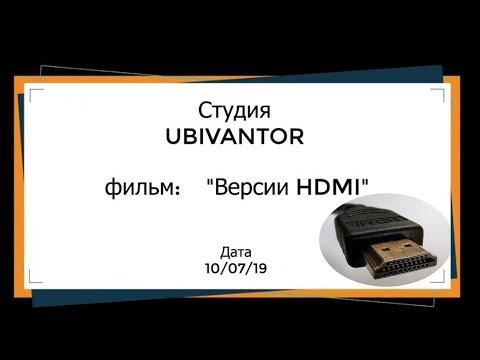 Как определить версию hdmi кабеля