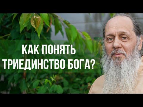 Как понять триединство Бога?