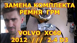 ЗАМЕНА КОМПЛЕКТА РЕМНЯ ГРМ /// VOLVO XC60 /// 2012 /// 2.4 D3