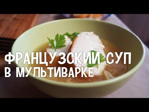 Луковый суп французский в мультиварке
