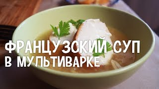 Французский луковый суп в мультиварке. Рецепт французского лукового супа