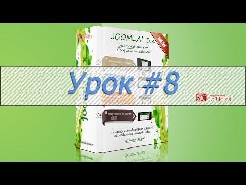 Урок #8. Видео курс по Joomla! 3.x