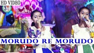Morudo Re Morudo | Surana Priti & Priya Live | ★SUPERHIT★ Marwadi Bhajan | FULL Video | 1080p HD