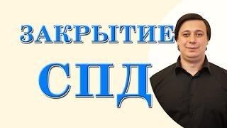 видео Закрытие и ликвидация СПД, ФОП ,ФЛП ,ЧП в Киеве