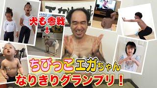 【投稿】ちびっこエガちゃんなりきりグランプリ!