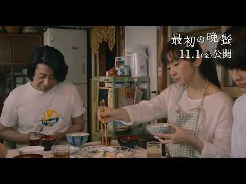 忘れられない味で僕らはもう一度、家族になった。 カメラマン東麟太郎(染谷将太)は父・日登志(永瀬正敏)の葬儀のために故郷へ帰ってきた。姉の...