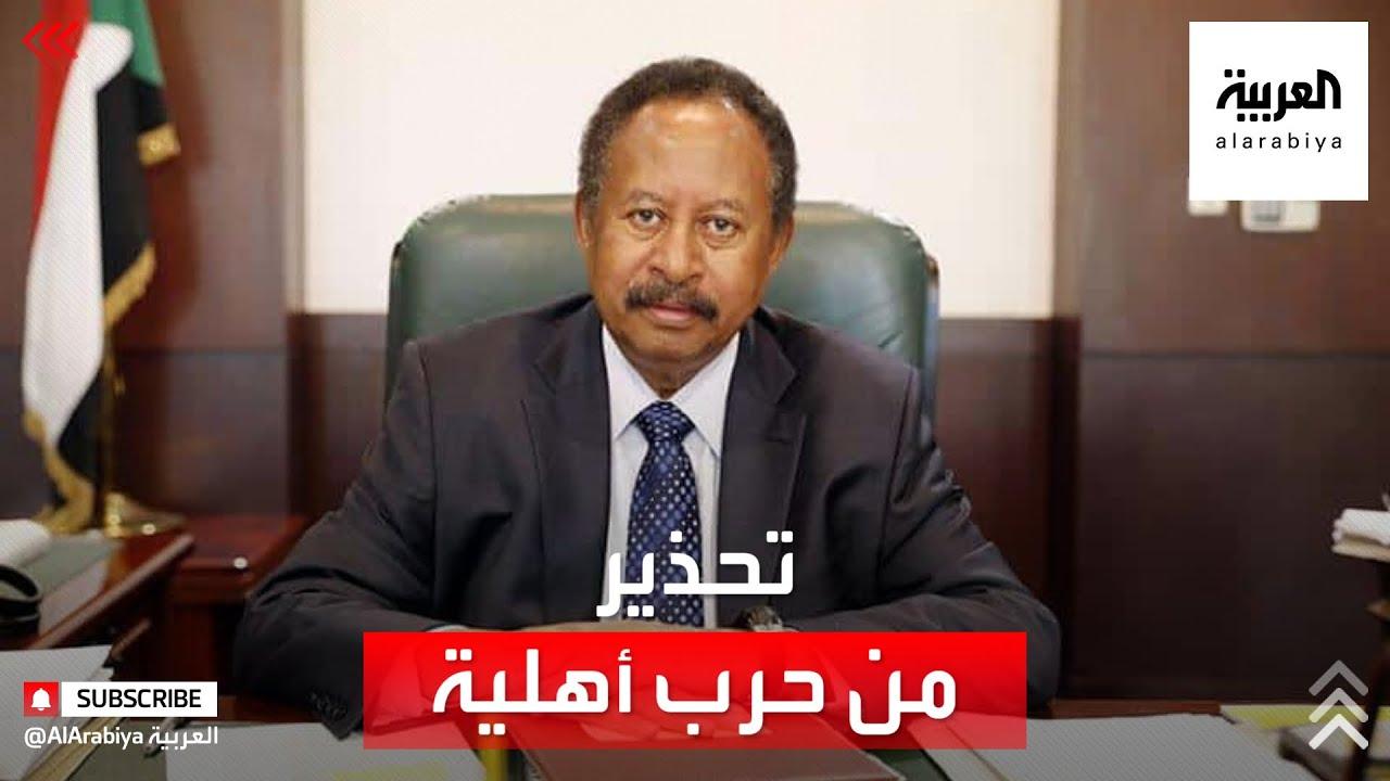 حمدوك يحذر من دخول السودان في دوامة الحرب الأهلية  - نشر قبل 3 ساعة