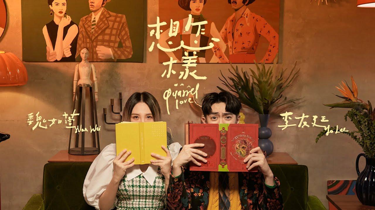 李友廷 Yo Lee [ 想怎樣 Quarrel Love ] feat. 魏如萱 waa wei Official Music Video