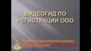Регистрация ООО - видеогид(, 2012-11-15T16:15:52.000Z)