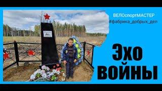 Эхо войны. Посвящается 75 годовщине победы в Великой Отечественной войне   #Фабрика_добрых_дел