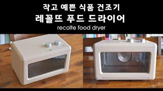 작고 예쁜 식품 건조기 '레꼴뜨 푸드 드라이어 reco…