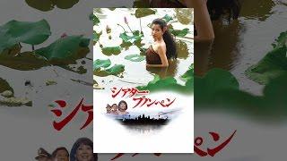 シアタープノンペン(字幕版) thumbnail