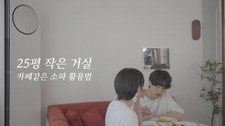 TV없는 25평 구형 아파트 거실 인테리어 - 밥도 먹고, 일도 하고, 키즈카페도 되는 소파 활용법 (LG휘센 에어컨 광고 포함)