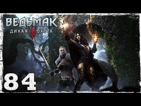 Смотреть прохождение игры [PS4] Witcher 3: Wild Hunt. #84: Королевская виверна.
