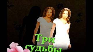 Невеста трех женихов -  видео 2