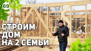 Как построить ДОМ на 2 СЕМЬИ? ДОМ НА 10 ЧЕЛОВЕК своими руками!