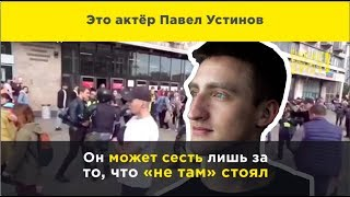 Актёр Павел Устинов как жертва полицейского театра абсурда