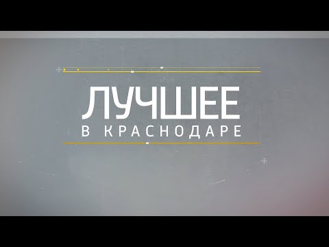 ЛУЧШЕЕ В КРАСНОДАРЕ (16.12.19)
