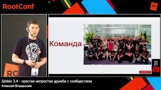 Zabbix 3.4 - простая непростая дружба с сообществом / Алексей Владышев (Zabbix)