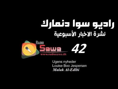 أخبار الأسبوع Ugens nyheder 42