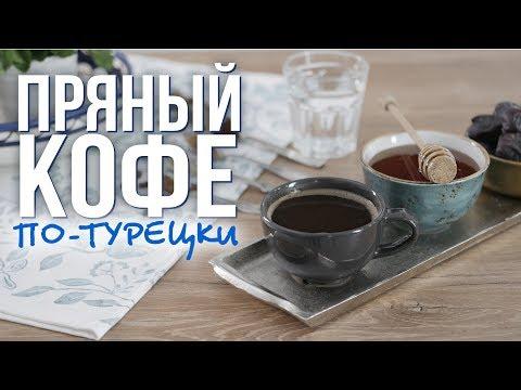 Пряный кофе по-турецки [Cheers!   Напитки]