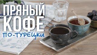 Пряный кофе по-турецки [Cheers! | Напитки]