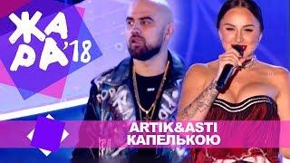 Download Artik&Asti  - Капелькою (ЖАРА В БАКУ Live, 2018) Mp3 and Videos