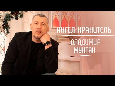 Владимир Мунтян - Ангел Хранитель  (Премьера клипа)