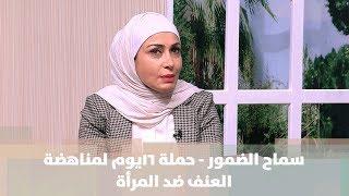 سماح الضمور - حملة 16يوم لمناهضة العنف ضد المرأة