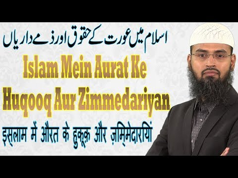 Islam Mein Aurat Ke Huqooq Aur Zimmedariyan - Rights & Duties of Women By Adv. Faiz Syed (Dubai)