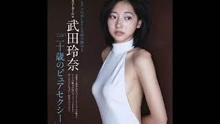 武田玲奈 モデルで女優のスクールガール.