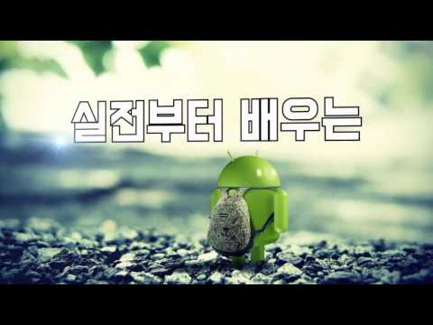 안드로이드 스튜디오 강좌 1강 (Android Studio Tutorial For Beginners 2017 #01) - Hello World!