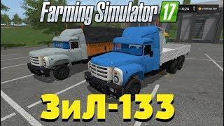 Farming Simulator 17. Обзор мода: ЗиЛ-133. (Ссылка в описании)
