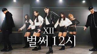 Download [AB] 청하 ChungHa - 벌써 12시 Gotta Go | 커버댄스 DANCE COVER