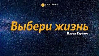 Павел Таранов - «Выбери жизнь»