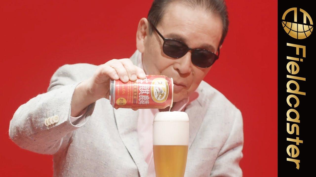 ビール タモリ