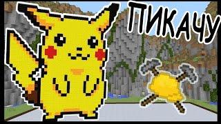 ПОКЕМОН и РОЖДЕСТВО в майнкрафт !!! - МАСТЕРА СТРОИТЕЛИ #51 - Minecraft